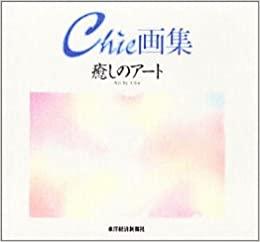 癒しのアート―Chie画集
